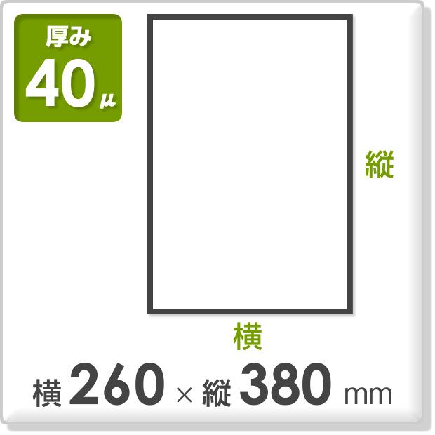 ポリ袋 厚み40ミクロン 横260×縦380mm
