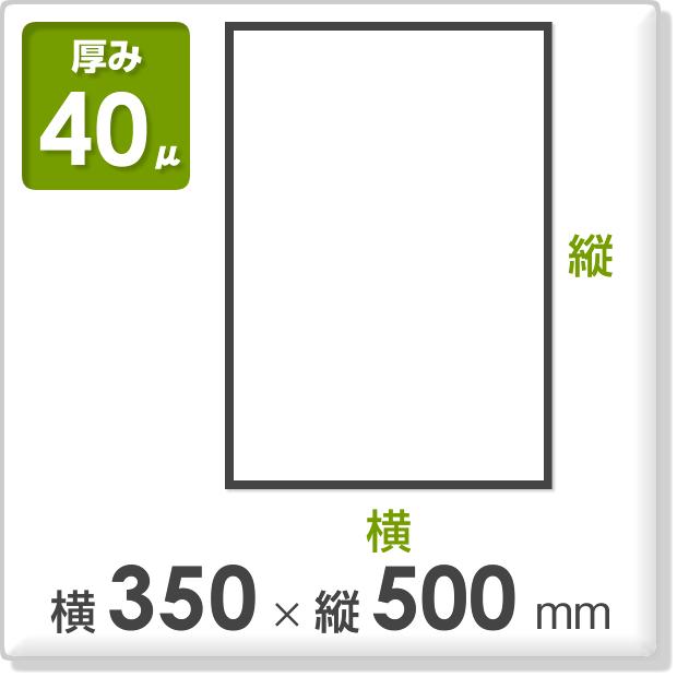 ポリ袋 厚み40ミクロン 横350×縦500mm