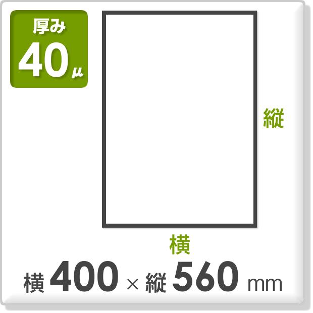 ポリ袋 厚み40ミクロン 横400×縦560mm