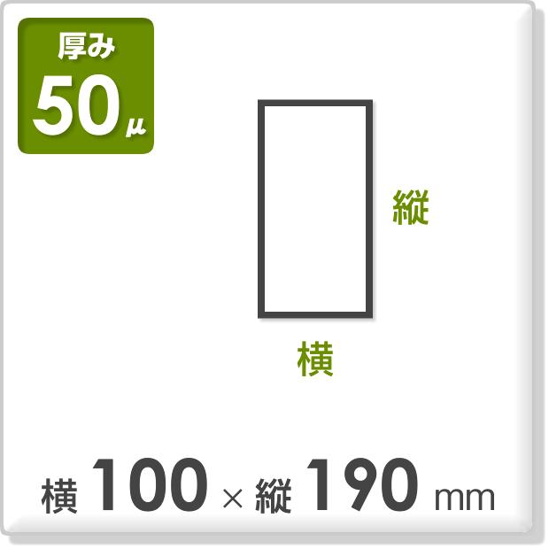 ポリ袋 厚み50ミクロン 横100×縦190mm