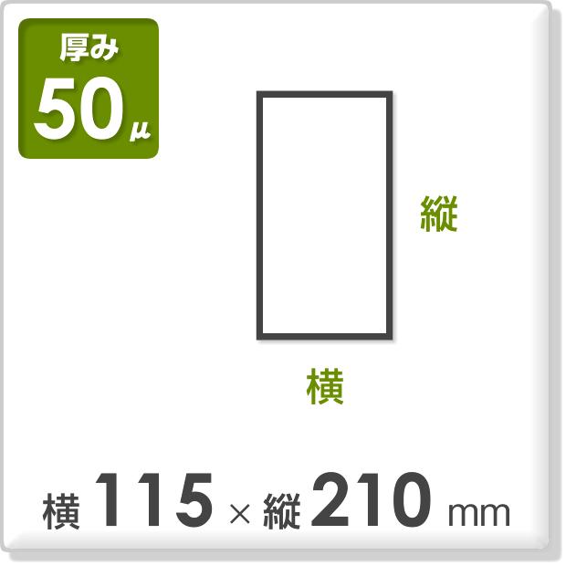 ポリ袋 厚み50ミクロン 横115×縦210mm