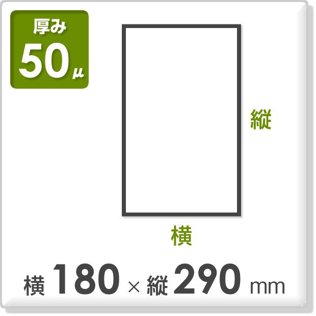 ポリ袋 厚み50ミクロン 横180×縦290mm