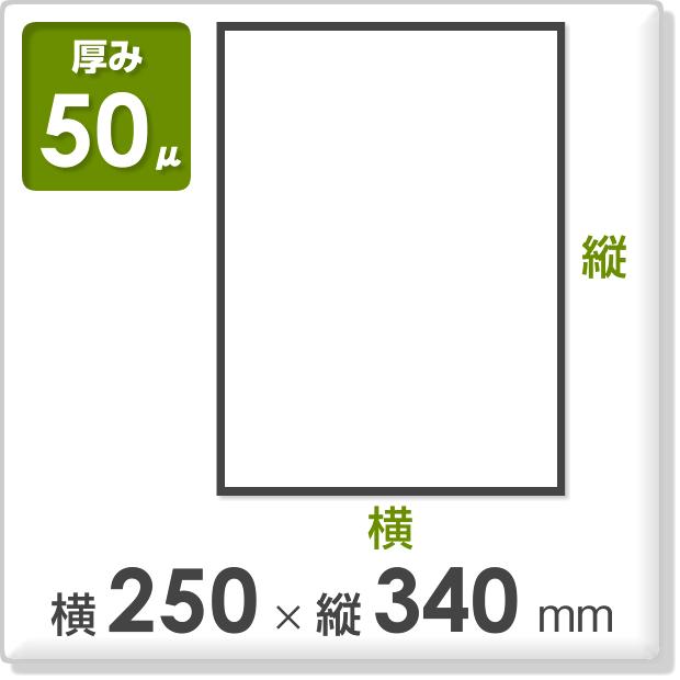 ポリ袋 厚み50ミクロン 横250×縦340mm