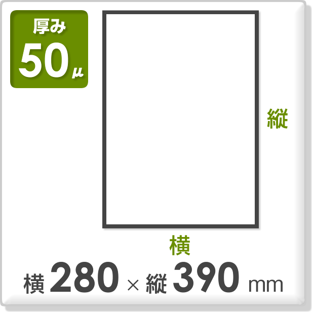 ポリ袋 厚み50ミクロン 横280×縦390mm