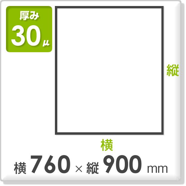 ポリ袋 厚み30ミクロン 横760×縦900mm