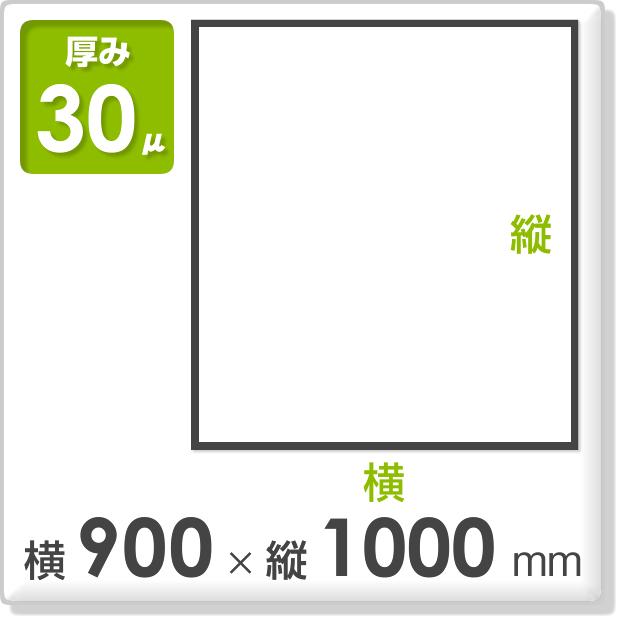 ポリ袋 厚み30ミクロン 横900×縦1000mm