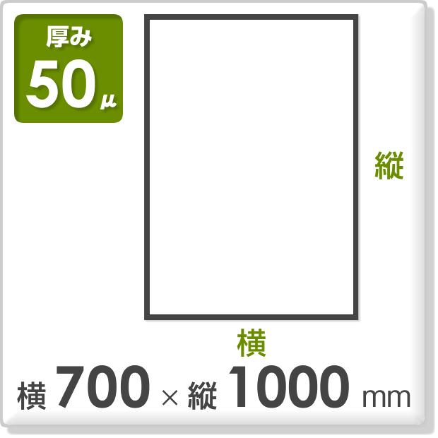 ポリ袋 厚み50ミクロン 横700×縦1000mm