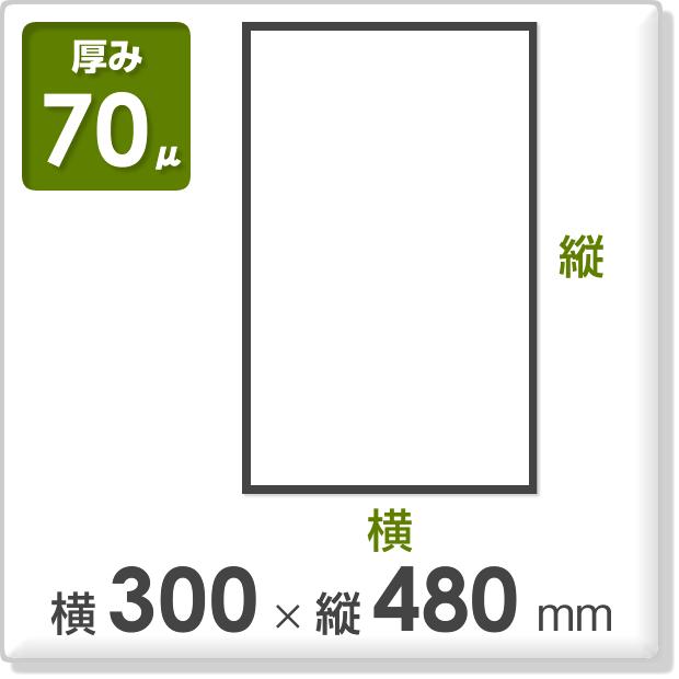 ポリ袋 厚み70ミクロン 横300×縦480mm