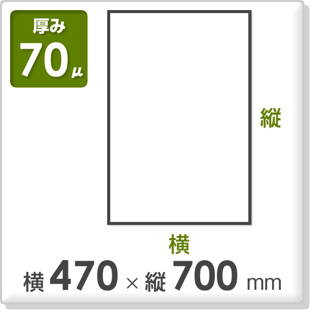 ポリ袋 厚み70ミクロン 横470×縦700mm