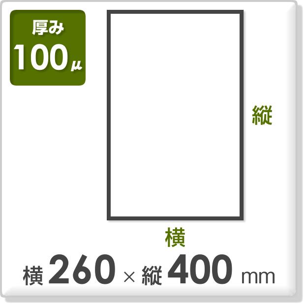 ポリ袋 厚み100ミクロン 横260×縦400mm