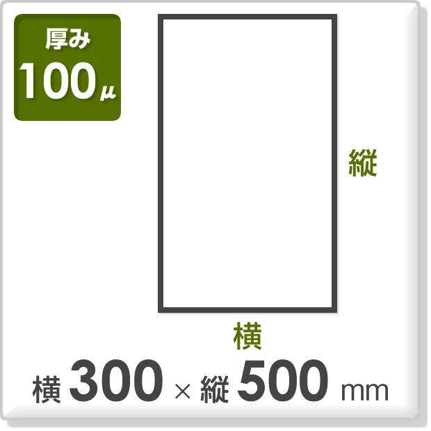 ポリ袋 厚み100ミクロン 横300×縦500mm