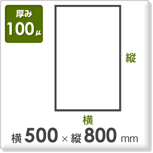 ポリ袋 厚み100ミクロン 横500×縦800mm