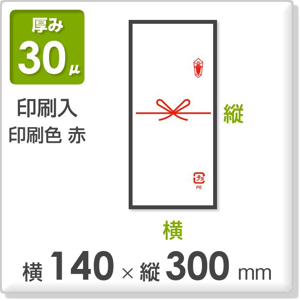 ポリ袋 厚み30ミクロン 印刷入り  横140×縦300mm