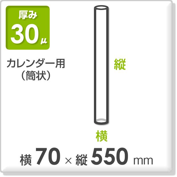 ポリ袋 厚み30ミクロン 横70×縦550mm(カレンダー用 筒状)