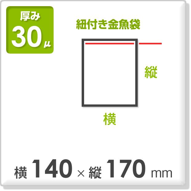 ポリ袋 厚み30ミクロン 横140×縦170mm(紐付金魚袋)