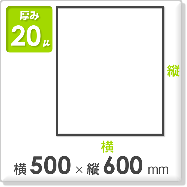 ポリ袋 厚み20ミクロン 横500×縦600mm