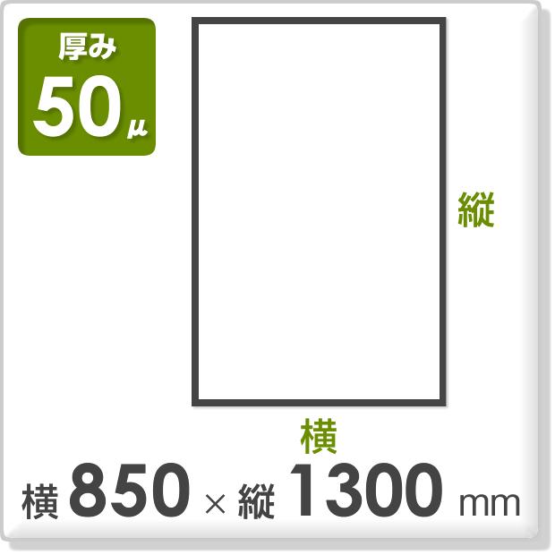 ポリ袋 厚み50ミクロン 横850×縦1300mm