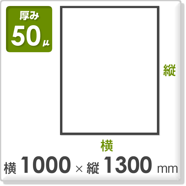 ポリ袋 厚み50ミクロン 横1000×縦1300mm