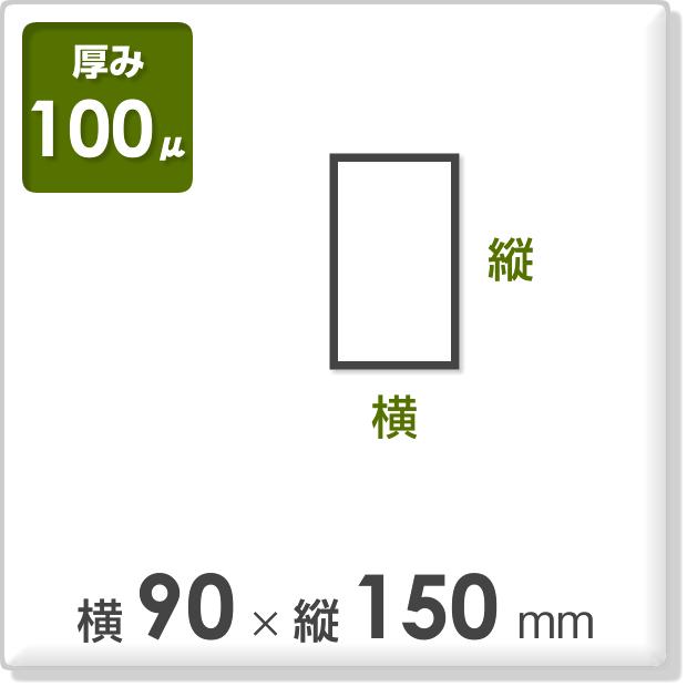 ポリ袋 厚み100ミクロン 横90×縦150mm