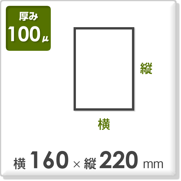 ポリ袋 厚み100ミクロン 横160×縦220mm