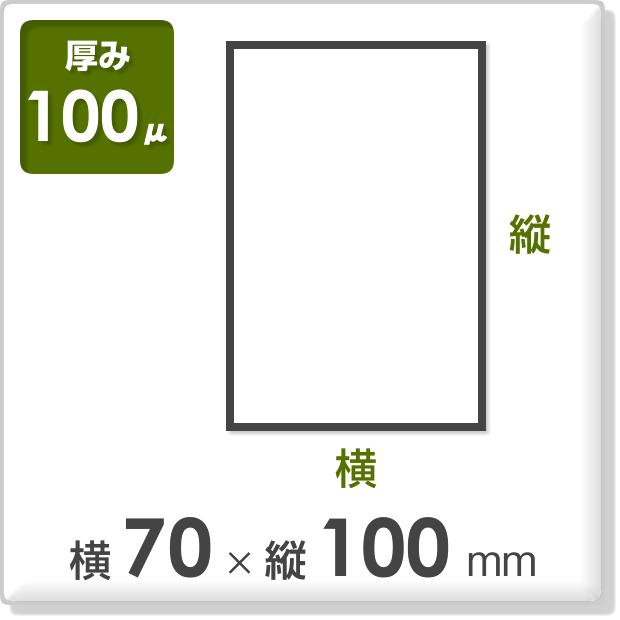 ポリ袋 厚み100ミクロン 横200×縦300mm