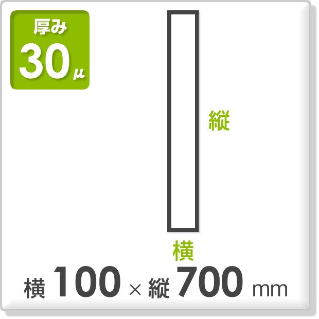 ポリ袋 厚み30ミクロン 横100×縦700mm