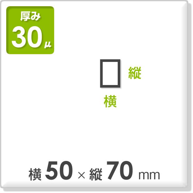 ポリ袋 厚み30ミクロン 横50×縦70mm