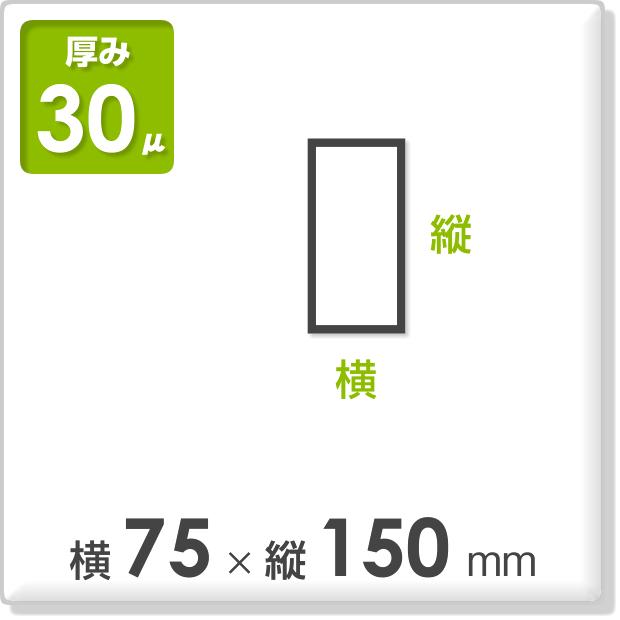ポリ袋 厚み30ミクロン 横75×縦150mm