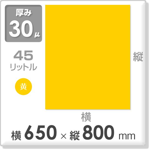 カラーポリ袋 厚み30ミクロン 横650×縦800mm 黄色