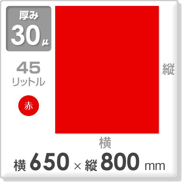 カラーポリ袋 厚み30ミクロン 横650×縦800mm 赤