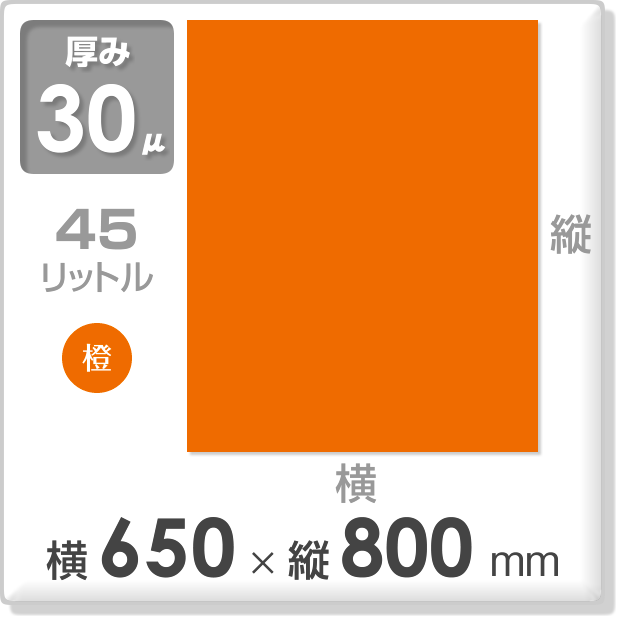 カラーポリ袋 厚み30ミクロン 横650×縦800mm 橙