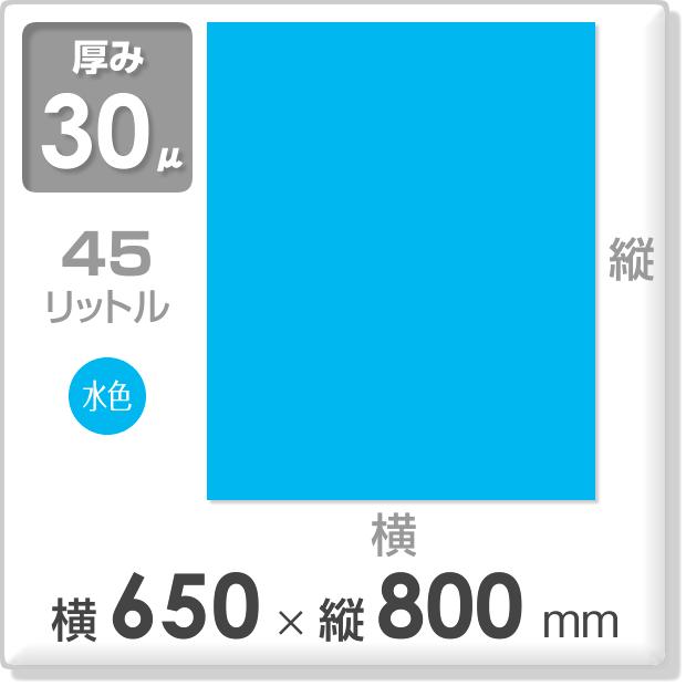 カラーポリ袋 厚み30ミクロン 横650×縦800mm 水