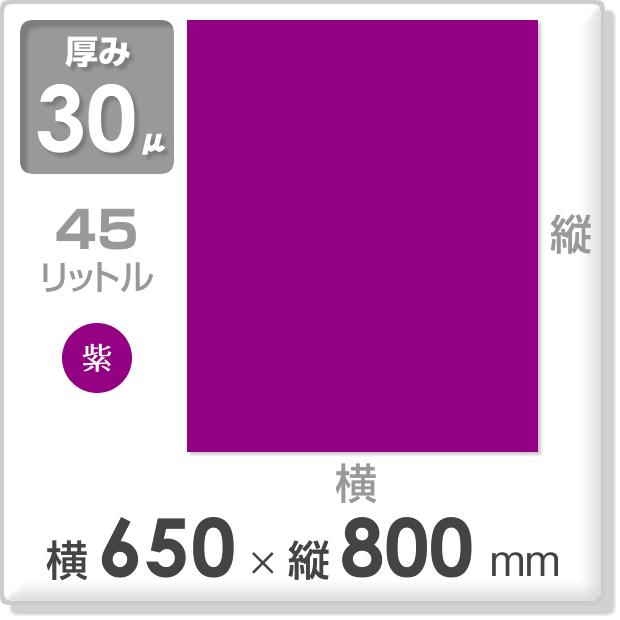 カラーポリ袋 厚み30ミクロン 横650×縦800mm 紫