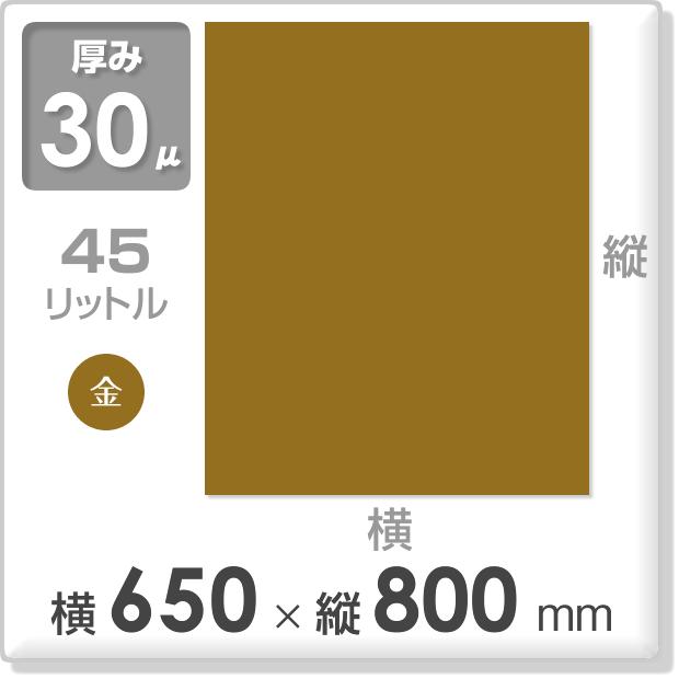 カラーポリ袋 厚み30ミクロン 横650×縦800mm 金