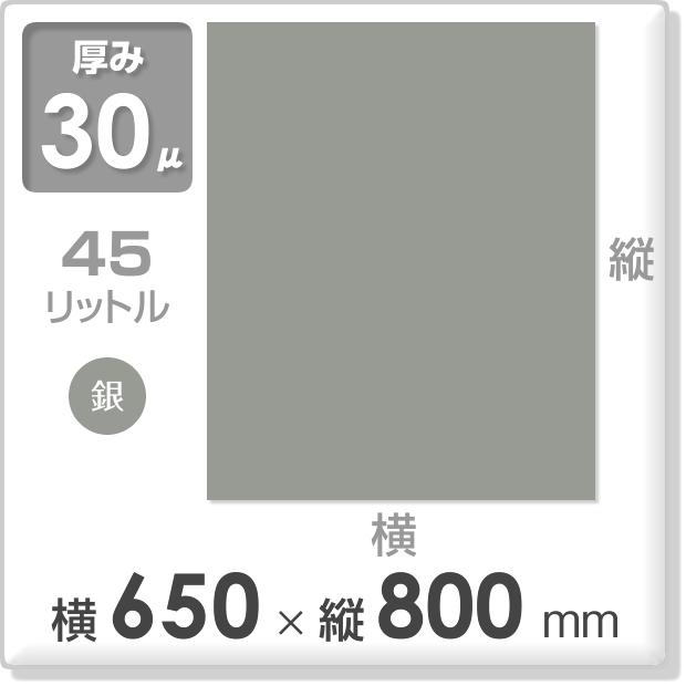 カラーポリ袋 厚み30ミクロン 横650×縦800mm 銀