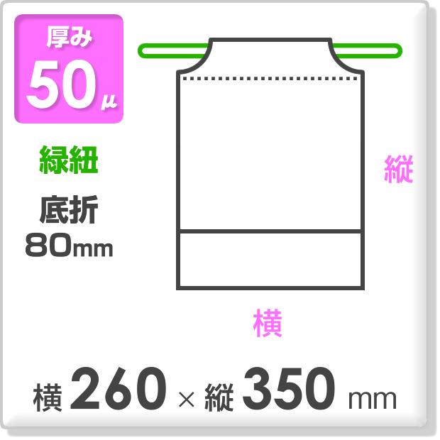 透明巾着袋 厚み50ミクロン 横260×縦350mm(紐色:緑色)