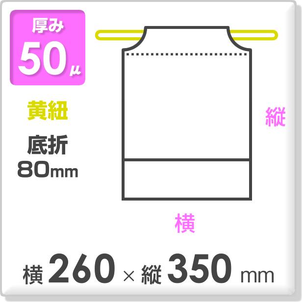 透明巾着袋 厚み50ミクロン 横260×縦350mm(紐色:黄色)