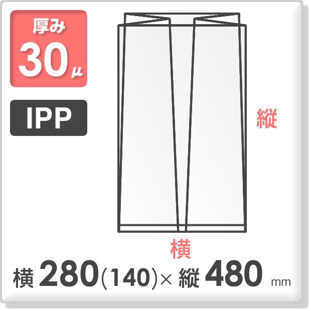 IPP食パン2斤用