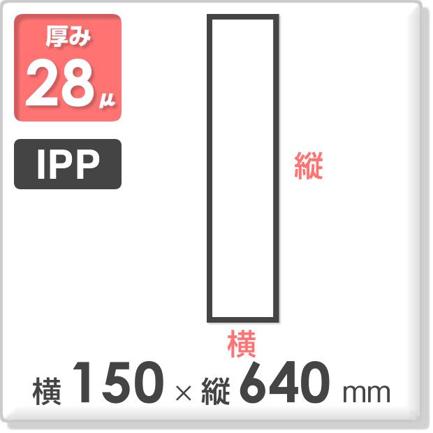 IPPフランスパン用 150×640mm