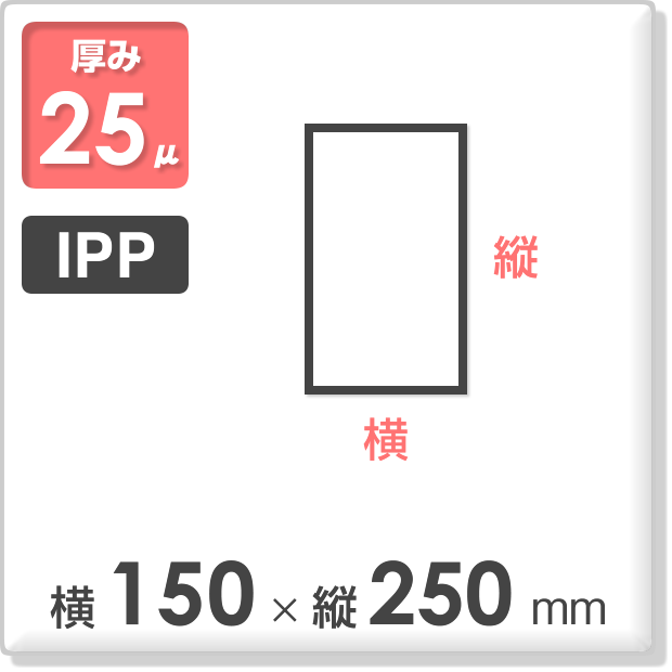 IPP菓子パン用 150×250mm