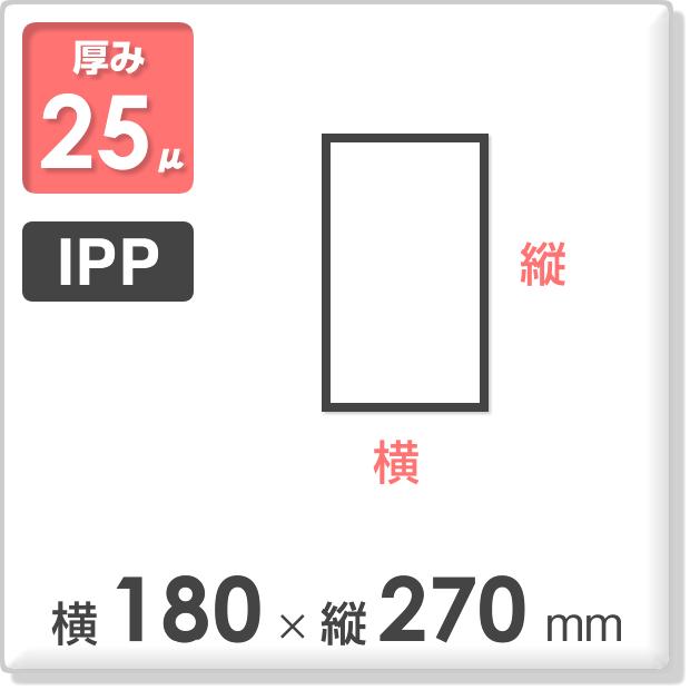 IPP菓子パン用 180×270mm