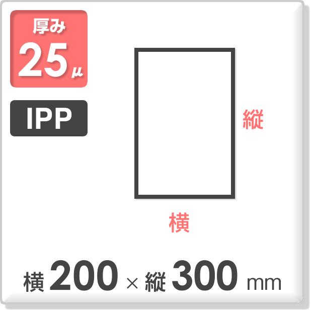 IPP菓子パン用 200×300mm