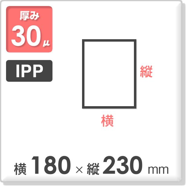 IPP菓子パン用 180×230mm