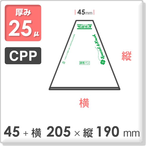 サンドイッチ袋 45-3 グリーン 45+205×190mm