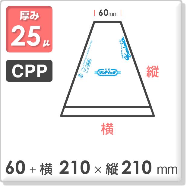 サンドイッチ袋 60-2 ブルー 60+210×210mm