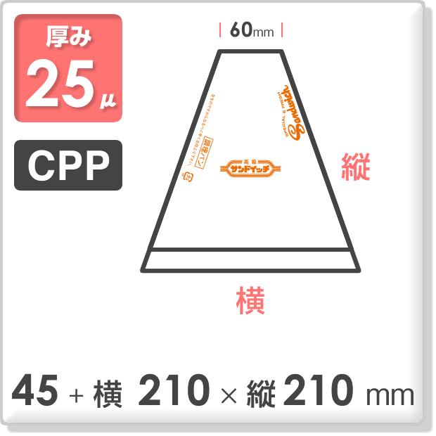 サンドイッチ袋 60-3 朱赤 60+210×210mm