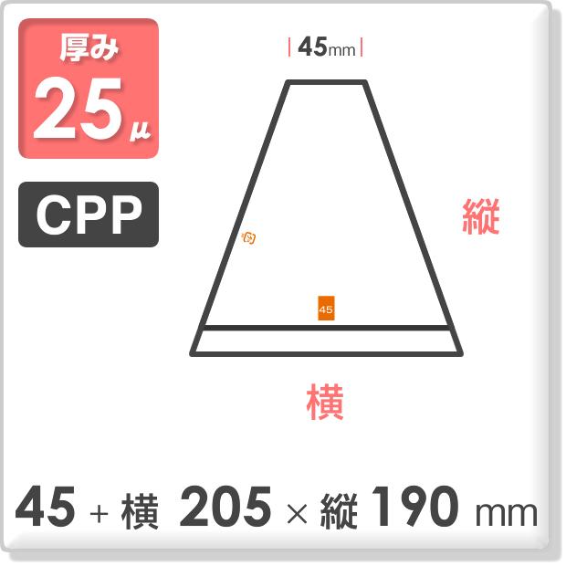 サンドイッチ袋 45-1 無地 45+205×190mm