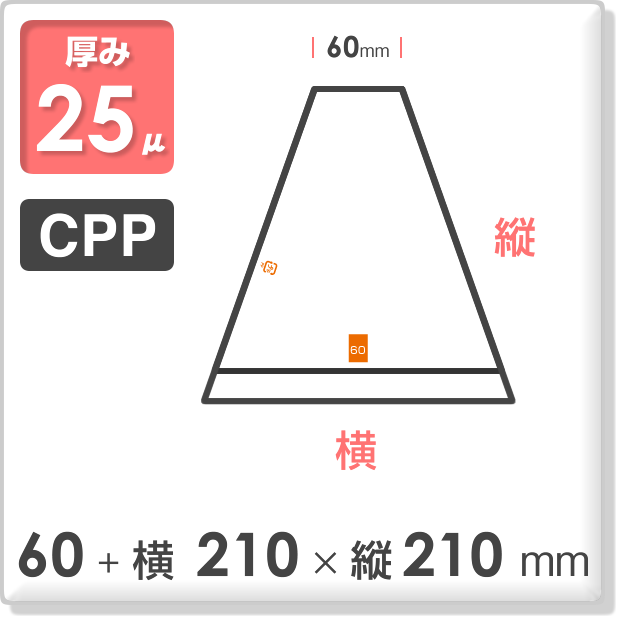 サンドイッチ袋 60-1 無地 60+210×210mm