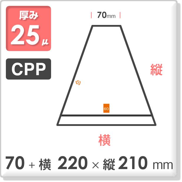 サンドイッチ袋 70-1 無地 70+220×210mm