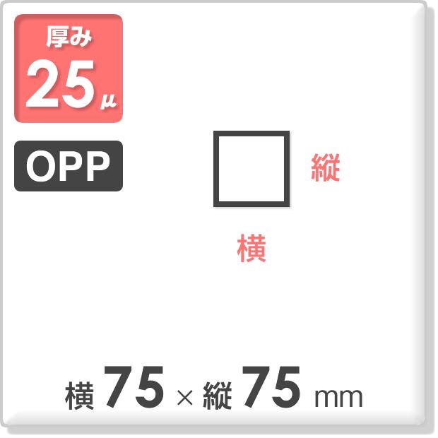 OPPシート 厚み25ミクロン 75×75mm
